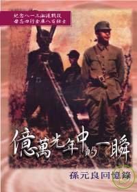 億萬光年中的一瞬-孫元良將軍回憶錄〈1904-1949〉