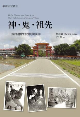 神.鬼.祖先:一個台灣鄉村的民間信仰