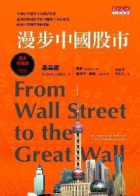 漫步中國股市