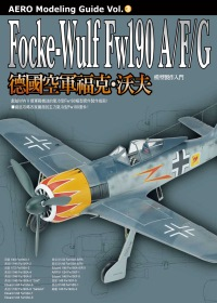 德國空軍福克.沃夫Fw190A/F/G 模型製作入門