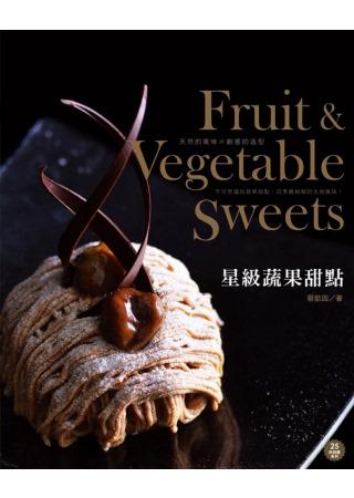 星級蔬果甜點