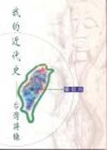 我的近代史-台灣詩錄