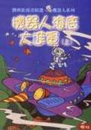機器人海底大進軍(上/下)
