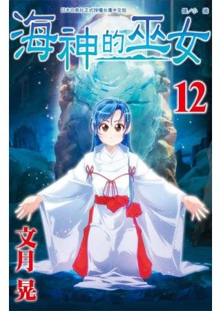 海神的巫女 12