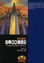 古典CD解讀(2)──郭志浩談唱片