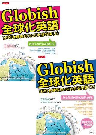 全球化英語:IBM老總教你1500字溜英語(全二冊套書,附mp3)