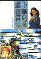 小小書評佳作選(二).中華兒童叢書篇
