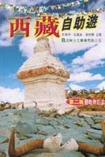 西藏自助遊