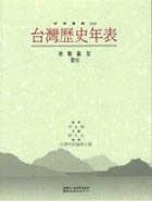 台灣歷史年表─終戰篇4索引