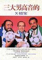 三大男高音的X檔案