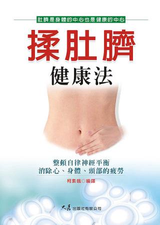 揉肚臍健康法(二版)