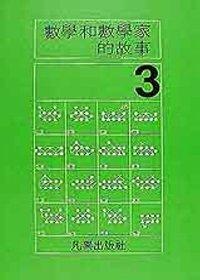 數學和數學家故事3