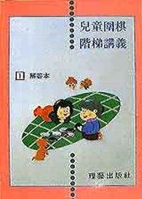 兒童圍棋階梯解答本1