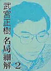武宮正樹名局細解2
