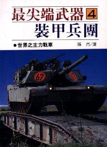 最尖端武器4.裝甲兵團
