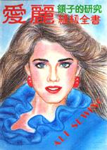 愛麗縫紉全書-領子的研究