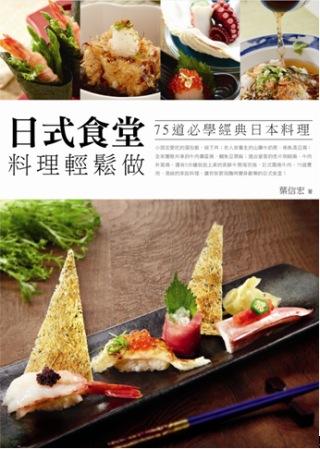 日式食堂料理輕鬆做:75道必學經典日本料理