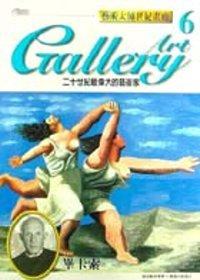 二十世紀最偉大的藝術家:畢卡索