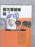 西方思想家論中國
