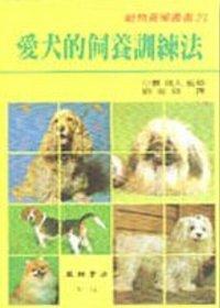 愛犬的飼養訓練法