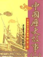 中國歷史故事(二)(二版)