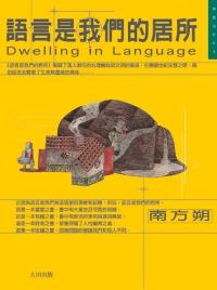 語言是我們的居所