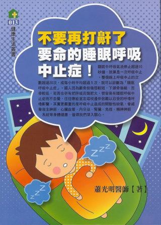 不要再打鼾了:要命的睡眠呼吸中止症!