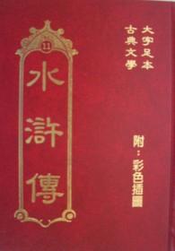 水滸傳(修訂新版)