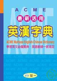 ACME最新活用英漢字典