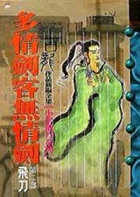 多情劍客無情劍(第二部)飛刀