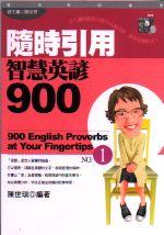 隨時引用智慧英諺900(1)
