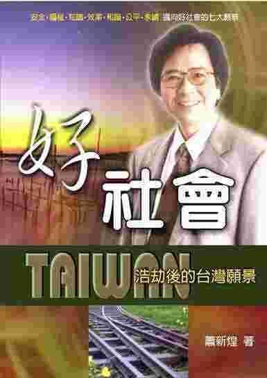 好社會─浩劫後的台灣願景
