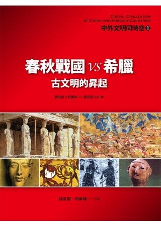 中外文明同時空1:春秋戰國VS希臘 古文明的昇起