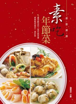 素吃年節菜
