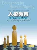 人權教育:權利與責任的學習