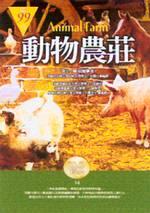 動物農莊(精裝袖珍版)