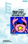 巨蟹座 愛情魔法書
