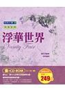 浮華世界(書+CD-ROM)