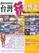 台灣玩全旅遊:放假!跟著台灣一起旅行