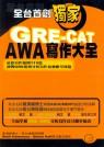 GRE-CAT AWA寫作大全