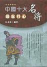 中國十大名將:鐵血丹心
