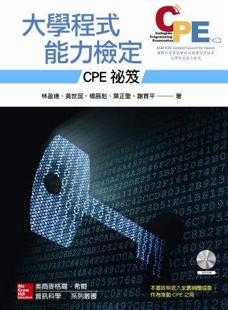 大學程式能力檢定:CPE祕笈