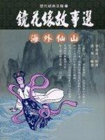 鏡花緣故事選:海外仙山