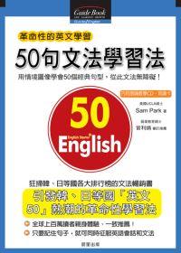50句文法學習法