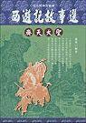 西遊記故事選:齊天大聖