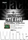 百玩不厭的黑白棋《國內第一本黑白棋攻略專書》