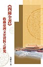 《四庫全書》收錄臺灣文史資料之研究