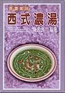 西式濃湯:香濃美味
