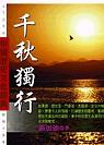 千秋獨行:中國歷史文化經典