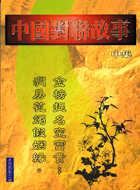 中國對聯故事(中集)